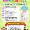 【募集案内】2019年度第1期 幼児体操教室(※申込状況)