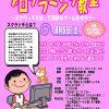 【募集案内】プログラミング教室