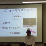 【活動報告】選手向けセミナー
