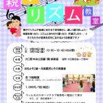 【募集案内】親子リズム教室(2月~3月)