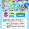 【募集案内】スイムフェスティバル2018