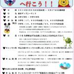 【募集案内】ディズニーランドへ行こう!!