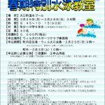【募集案内】春期特別水泳教室