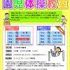 【募集案内】園児体操教室(※申込状況)