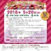 【募集案内】キッザニア甲子園へ行こう!(5月)※申込状況