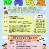【募集案内】体育教室(8~11月)