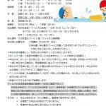 【募集案内】2018夏期特別水泳教室