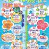 【イベント】2018プール祭り