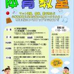 【募集案内】体育教室(1~3月)
