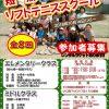 【募集案内】短期ソフトテニススクール