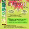 【募集案内】2018秋スマイルウォーキングin京都祇園(※申込状況)
