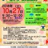 【募集案内】秋の収穫祭(多種目スポーツ活動イベント)