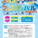 【募集案内】スイムフェスティバル2019(※競技順序変更)