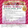 【お知らせ】キッザニア甲子園に行こう!!