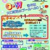 【お知らせ】5月5日プールイベント