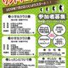 【募集案内】新規教室ソフトテニススクール