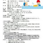 【募集案内】夏期特別水泳教教室