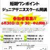 【募集案内】夏休み短期テニススクール(※申込状況)