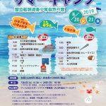 【募集案内】サマーキャンプ2019(※申込状況)