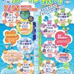 【お知らせ】プール祭り