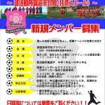 【募集案内】サッカー扶桑スクール(中学校部活動所属者対象)