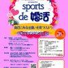 【募集案内】sports de 婚活