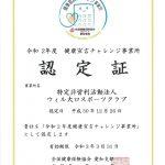【お知らせ】健康宣言!