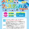 【募集案内】スイムフェスティバル2020