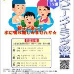 【募集案内】2021年度 親子ベビースイミング教室(申し込み状況)