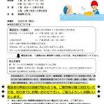 【募集案内】2020夏期特別水泳教室(※申込状況)