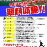 【募集案内】サッカー扶桑スクール無料体験開催!!⚽⚽