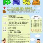 【募集案内】体育教室(小学1年生~3年生限定!)