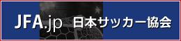 LFA.jp 日本サッカー協会