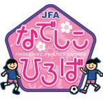 なでしこひろば by Cereja FC(第3回)開催!