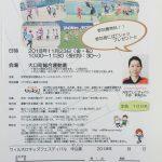 キッズフェスティバル ウィル大口スポーツクラブ&ひつまぶし備長 開催!