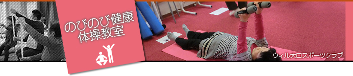 のびのび健康体操教室