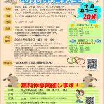 【お知らせ】第2期幼児体操教室 開催延期のお知らせ