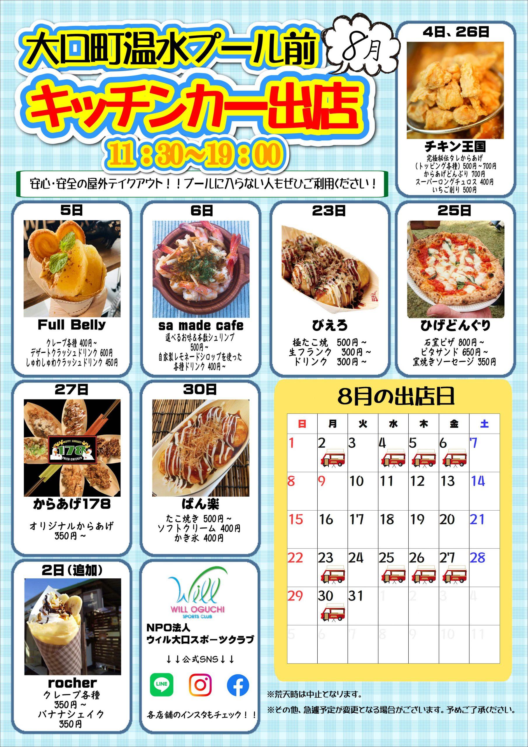 【お知らせ】9月のキッチンカー中止について